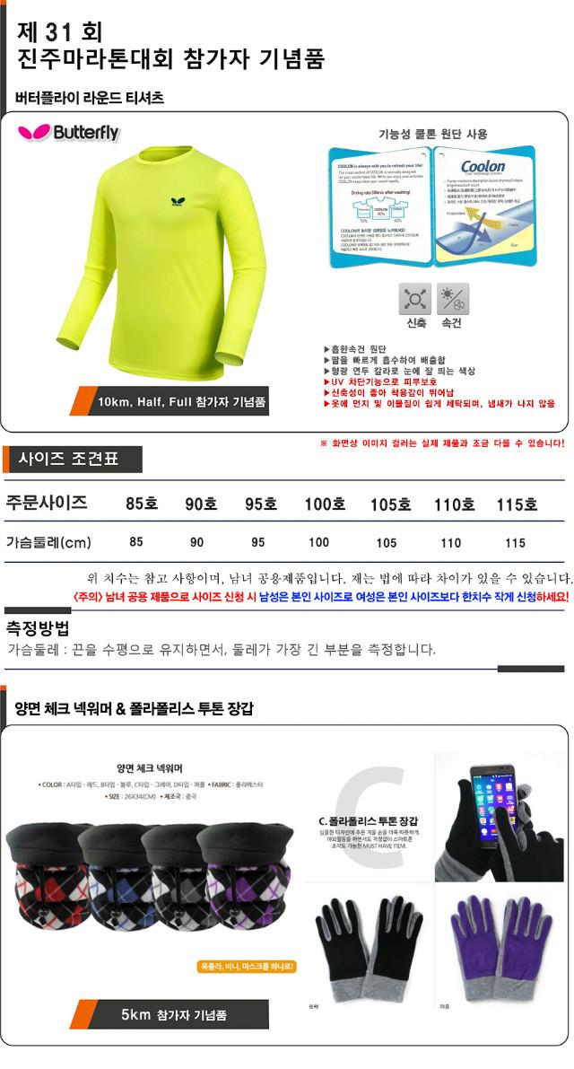제31회진주마라톤대회참가자기념품.jpg