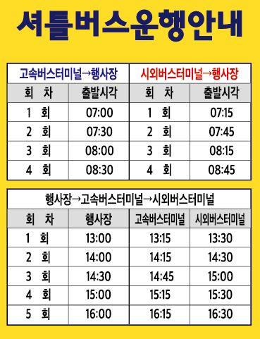 2019진주마라톤셔틀버스운행시간.JPG